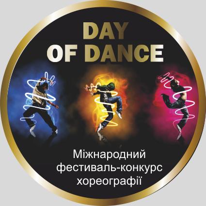 Фестиваль Day Of Dance 2018