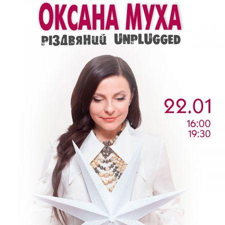 Оксана Муха: Різдвяний Unplugged. Львівська філармонія