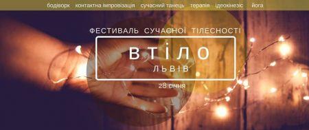 Фестиваль сучасної тілесності «ВТІЛО: Львів»