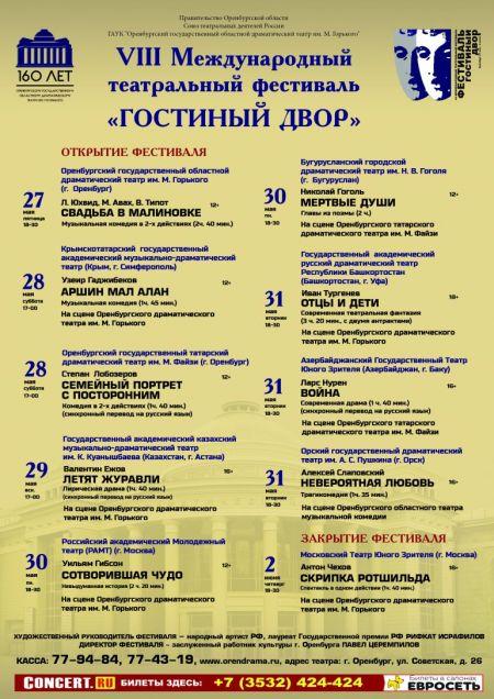 VIII Международный театральный фестиваль «Гостиный двор»