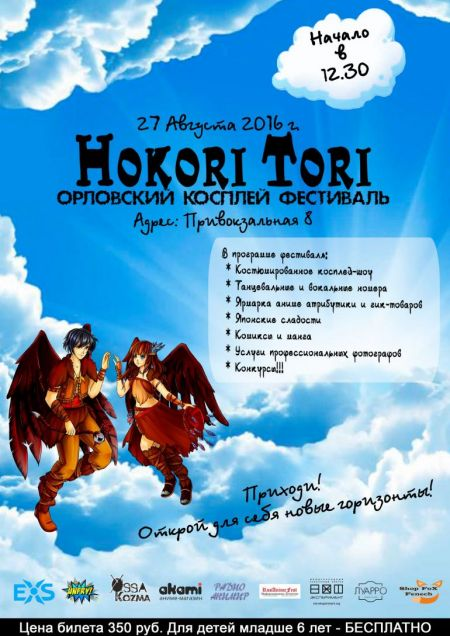 Косплей-фестиваль Hokori tori 2016