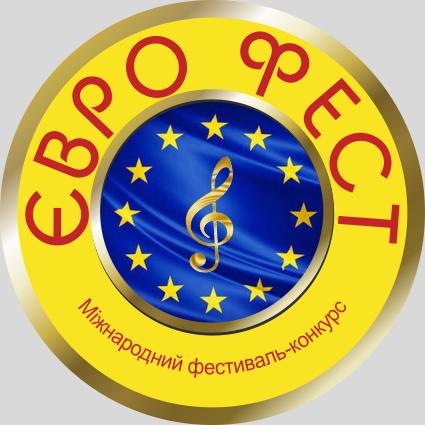 Фестиваль-конкурс ЄВРО ФЕСТ 2018