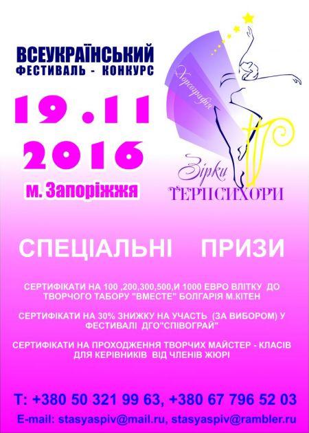 Фестиваль Звезды Терпсихоры 2016