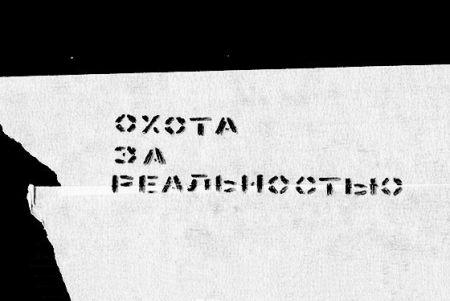 Фестиваль «Охота за реальностью» 2018. Театр.doc
