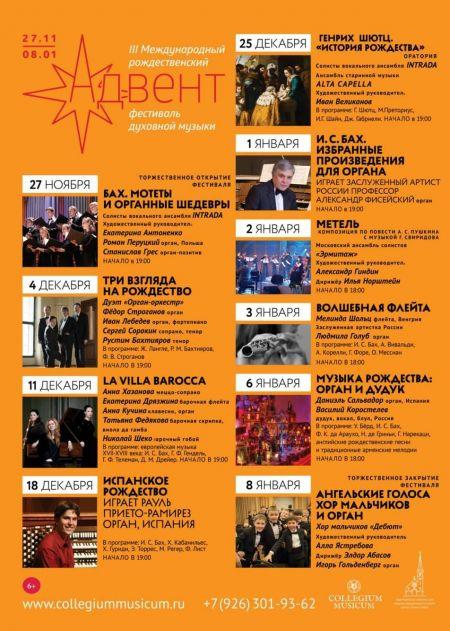 Третий международный рождественский фестиваль «АДВЕНТ»