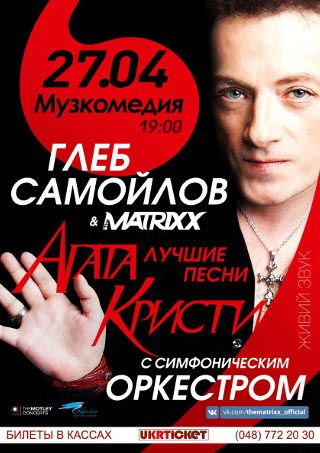 Глеб Самойлов и The MATRIXX в Одессе