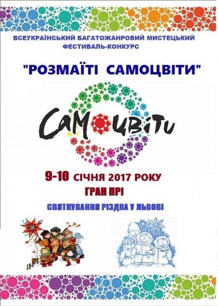 Фестиваль-конкурс САМОЦВІТИ 2017
