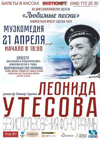 Любимые песни Леонида Утёсова в Одессе