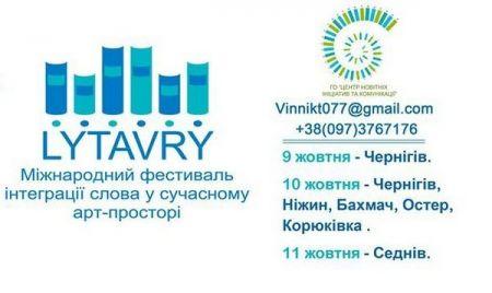 Фестиваль «Lуtavrу» 2019