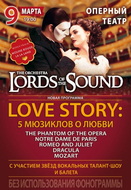 Lords of the Sound в Дніпрі