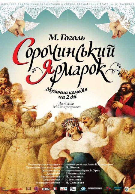 Сорочинський ярмарок. Одеський український театр ім. В. Василька