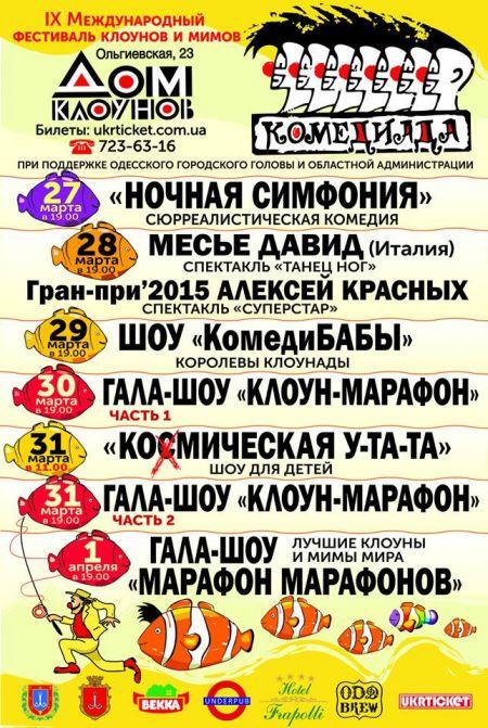 Фестиваль клоунов и мимов «Комедиада-2019»