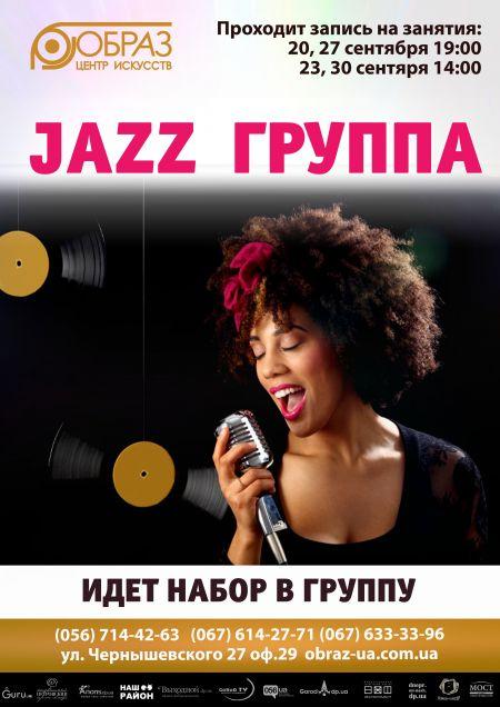 Приглашаем в Вокальную джазовою группу