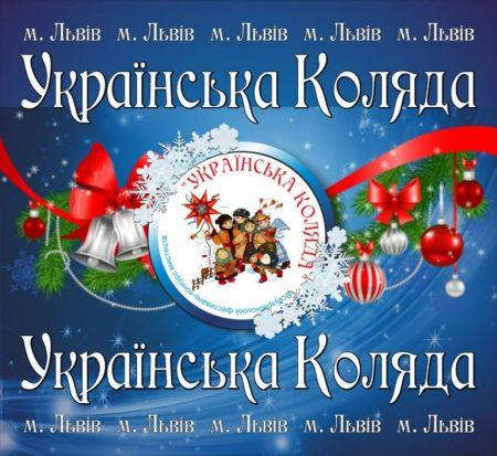 Всеукраїнський фестиваль Українська Коляда 2016 (8-10 січня)