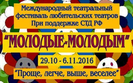 Фестиваль «Молодые - молодым» 2016