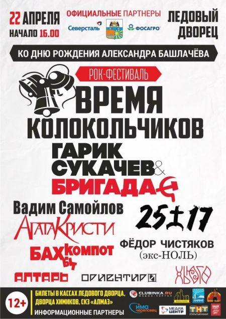 Фестиваль Время колокольчиков 2017