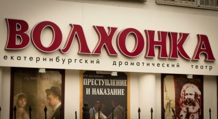 Сильвия. Театр «Волхонка»