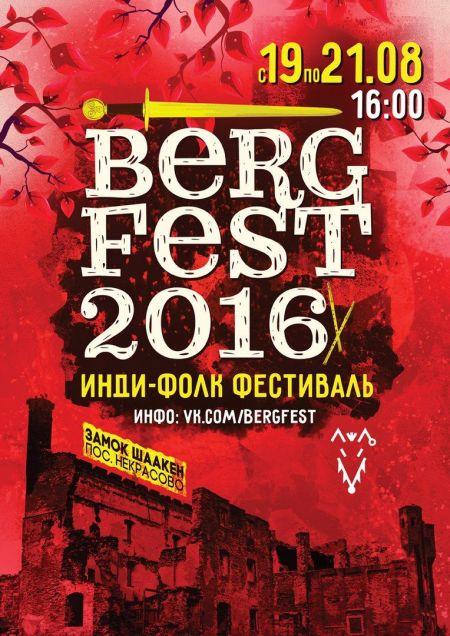 "Фестиваль ""Berg Fest"" 2016"