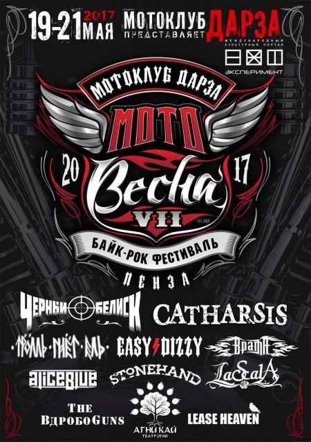 Фестиваль МотоВесна 2017
