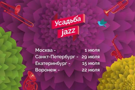 Фестиваль Усадьба Jazz 2017 в Москве