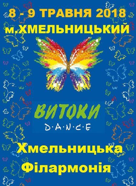 Фестиваль-Конкурс «Витоки – Dance» 2018