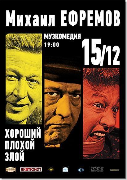 Михаил Ефремов. Творческий вечер