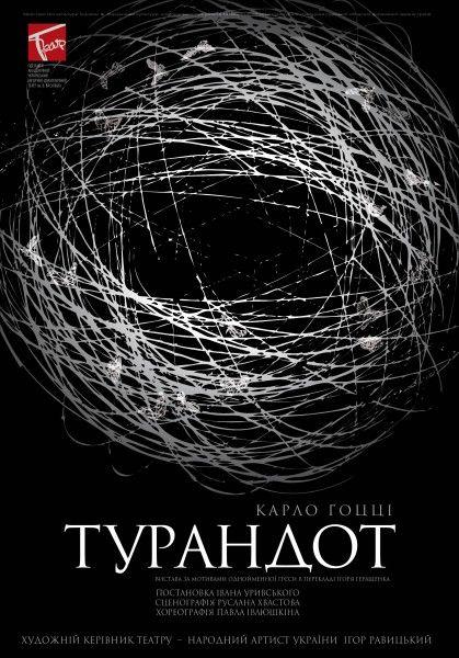 ТУРАНДОТ. Одеський театр ім. В. Василька