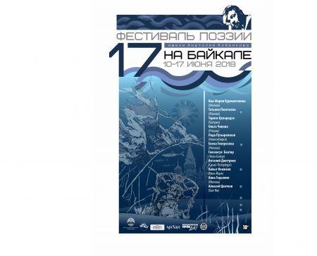 Фестиваль Поэзии на Байкале 2018
