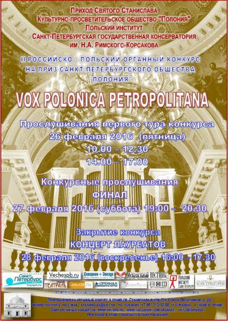 II Российско-Польский органный конкурс «VOX POLONIСA PETROPOLITANA 2016»
