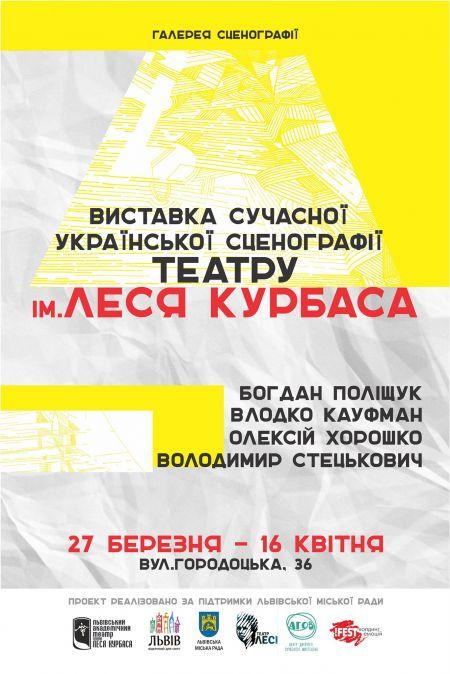 Виставка сучасної української сценографії