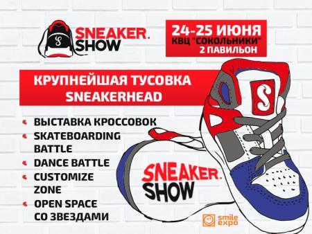 Фестиваль Sneaker.Show 2017!