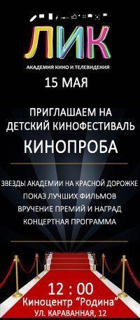"""Фестиваль """"Кинопроба"""" 2016"""