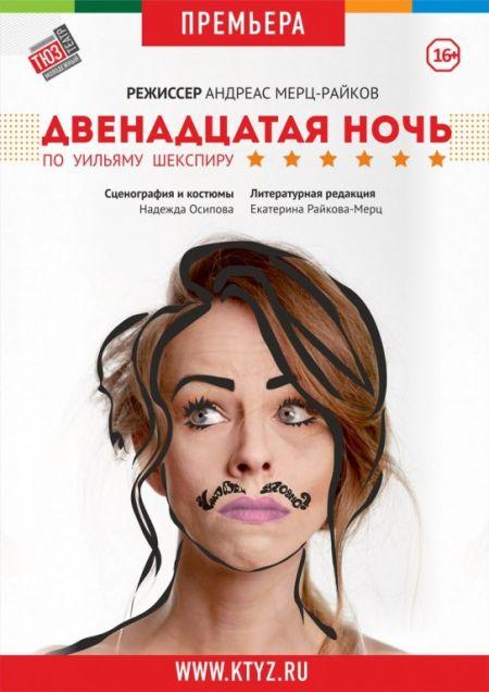 Театр / Афиша / Newslab.Ru