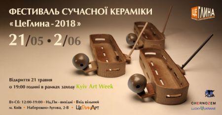 Фестиваль «ЦеГлина 2018»