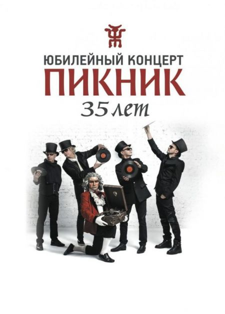 Концерт группы Пикник