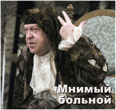 Спектакль Мнимый больной. Театр русской драмы имени Леси Украинки