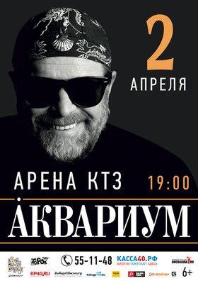 Б. Гребенщиков и группа Аквариум в Калуге