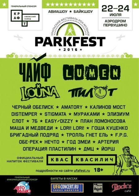 Фестиваль PARKFEST 2016