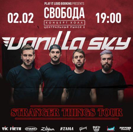 Vanilla Sky в Екатеринбурге