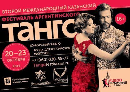 Фестиваль Fuego de la Noche Kazan