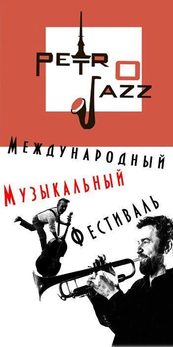 Фестиваль Petrojazz 2017