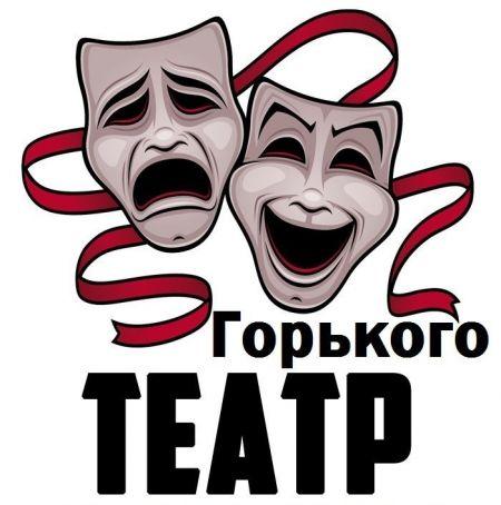 Афиша на январь 2017. Театр им. М.Горького