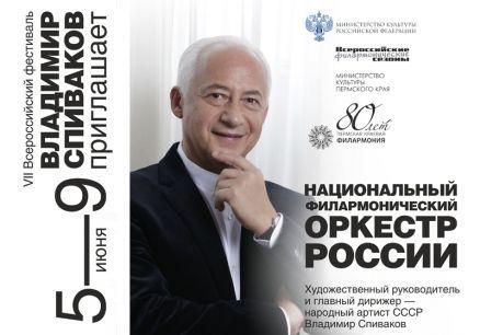 Фестиваль Владимир Спиваков приглашает… 2016