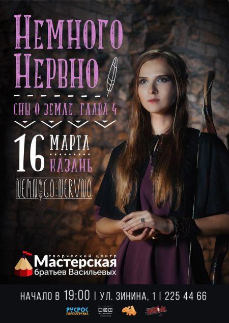 Афиша концертов на март казань билет на балет композитор