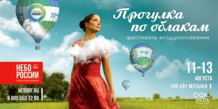 Фестиваль Прогулка по облакам 2017