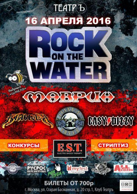 Фестиваль Rock on The Water 2017