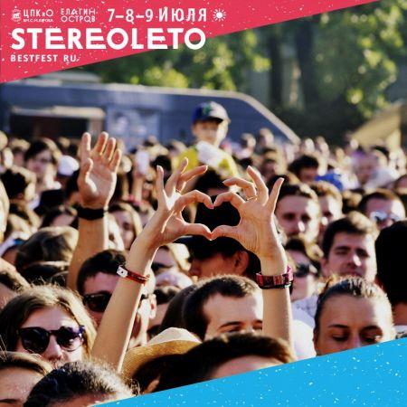 Фестиваль STEREOLETO 2017