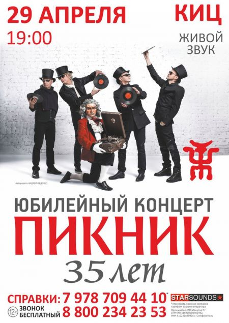 Группа Пикник в Севастополе