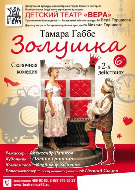 Сладострастие: театр комедии афиша нновгород