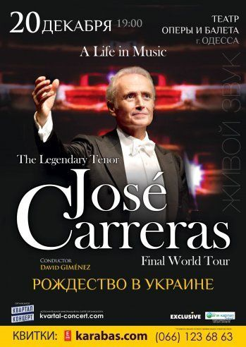 Концерт Jose Carreras